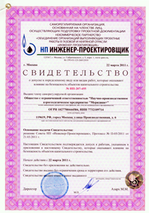 "Certificate of NPO ""Design Engineer"""