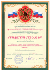 "Certificate of NPO ""Organization of cadastre engineers' activities"""